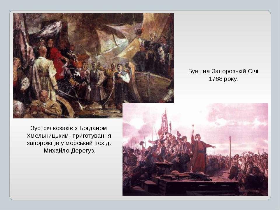 Зустріч козаків з Богданом Хмельницьким, приготування запорожців у морський п...