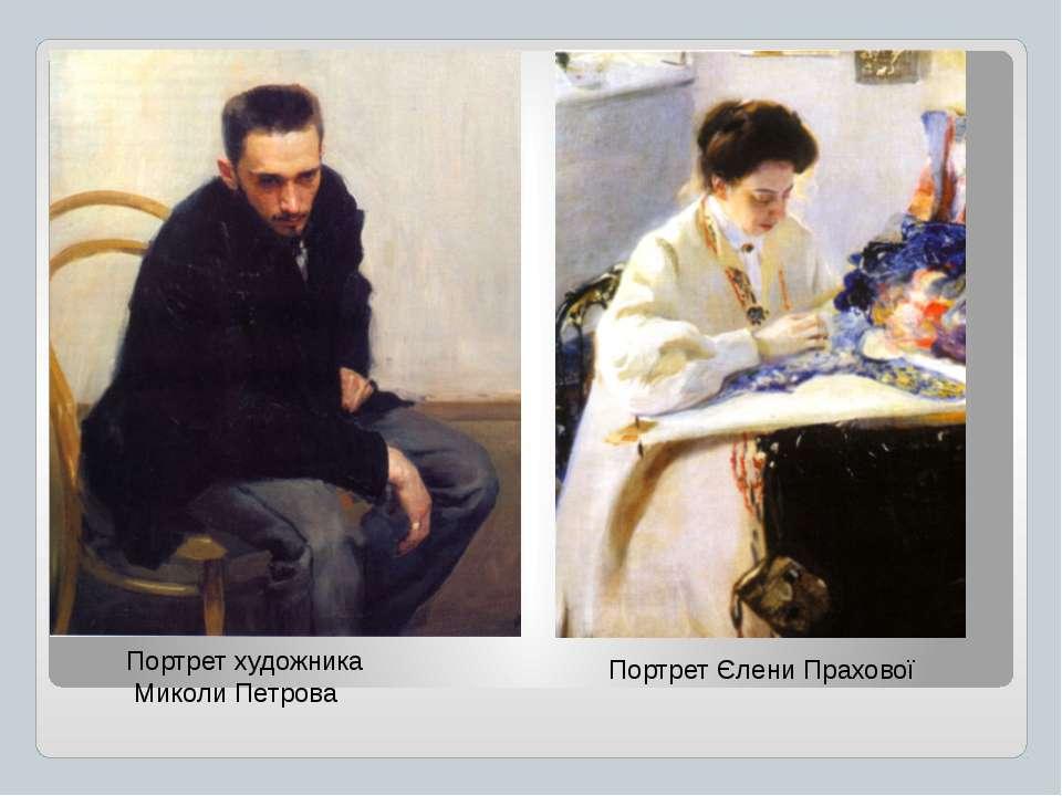 Портрет художника Миколи Петрова Портрет Єлени Прахової