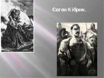 Євген Кібрик.