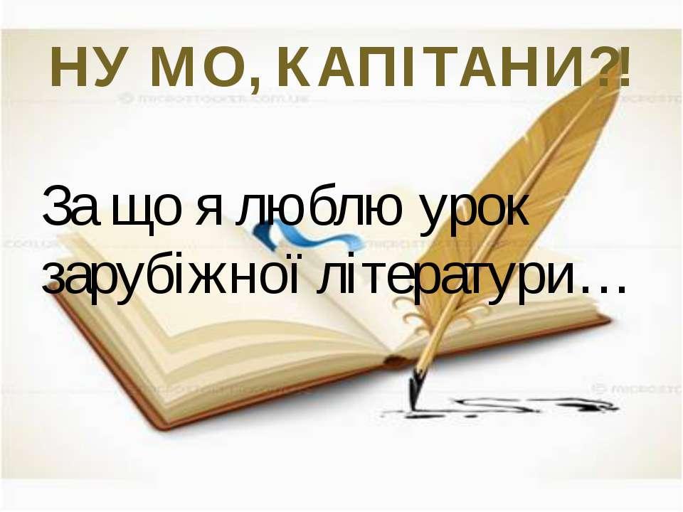 НУ МО, КАПІТАНИ?! За що я люблю урок зарубіжної літератури…