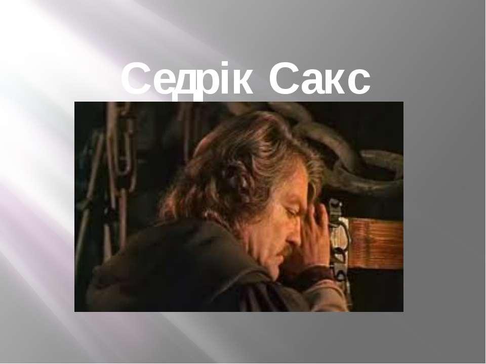 Седрік Сакс