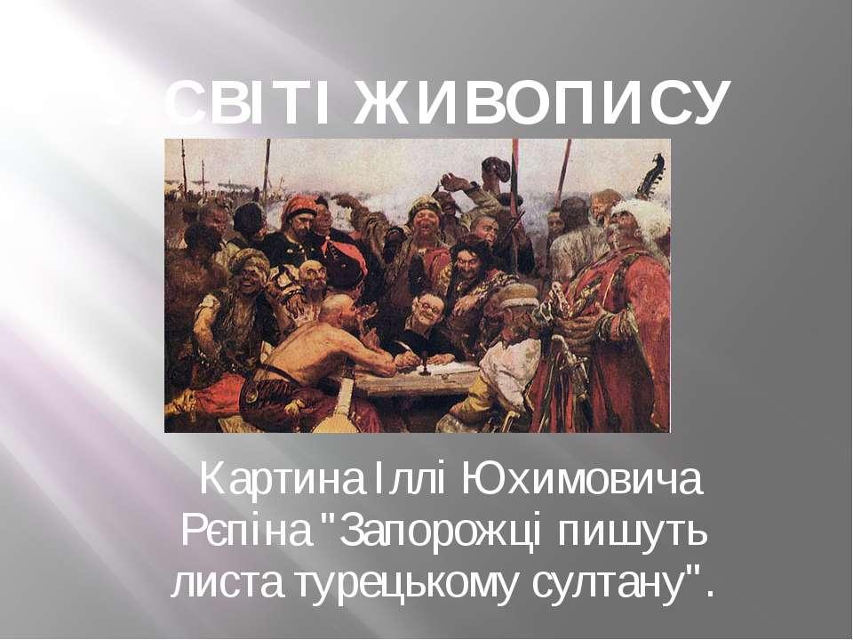"""У СВІТІ ЖИВОПИСУ Картина Іллі Юхимовича Рєпіна """"Запорожці пишуть листа турец..."""