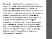 Кінець 19 – початок 20 ст. є першим етапом в еволюції українського модернізму...