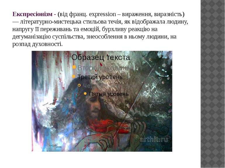Експресіонізм - (від франц. expression – вираження, виразність) — літературно...