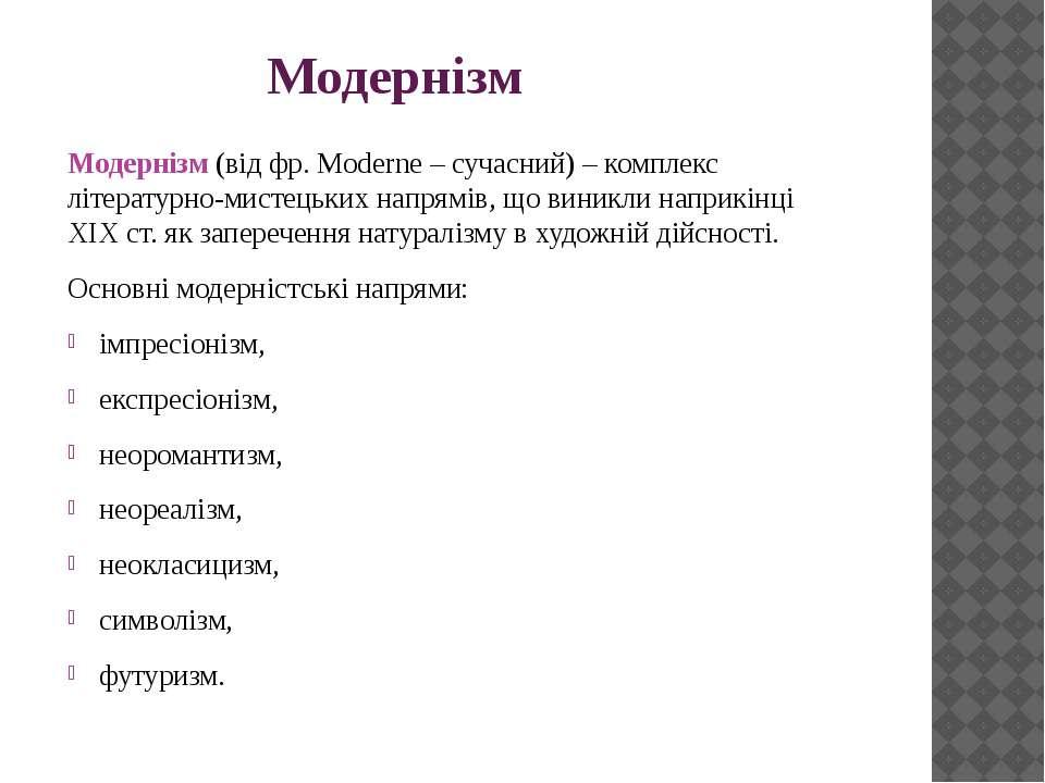 Модернізм Модернізм (від фр. Moderne – сучасний) – комплекс літературно-мисте...