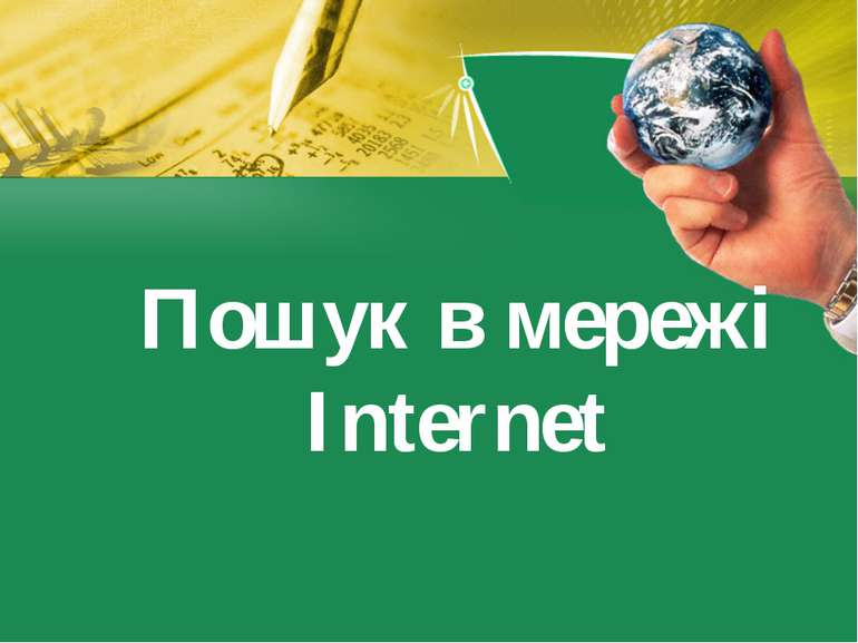 Пошук в мережі Internet