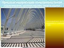 Приклади використання геометричних ілюзій художниками, архітекторами, модельє...