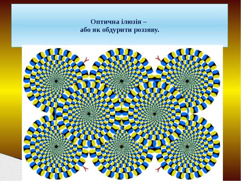 Оптична ілюзія – або як обдурити роззяву.