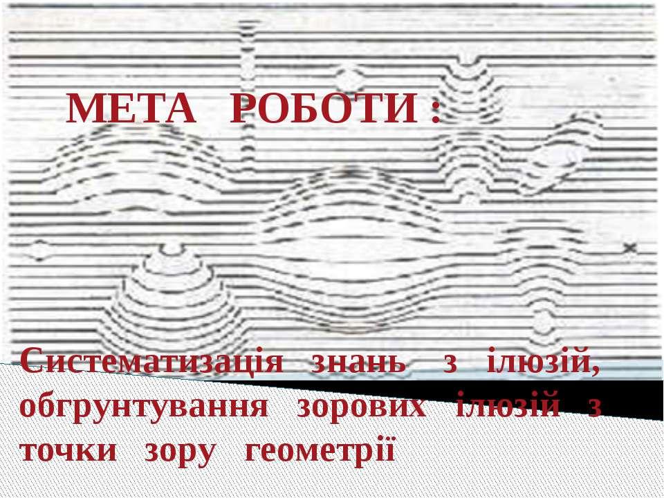 МЕТА РОБОТИ : Систематизація знань з ілюзій, обгрунтування зорових ілюзій з т...