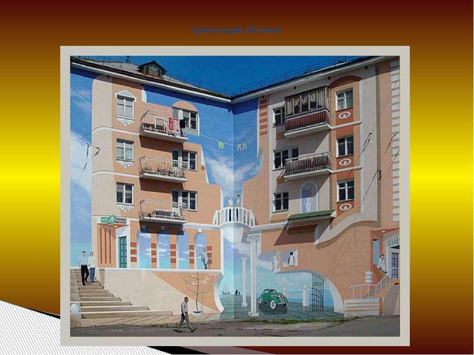 Архітектурні 3D-ілюзії