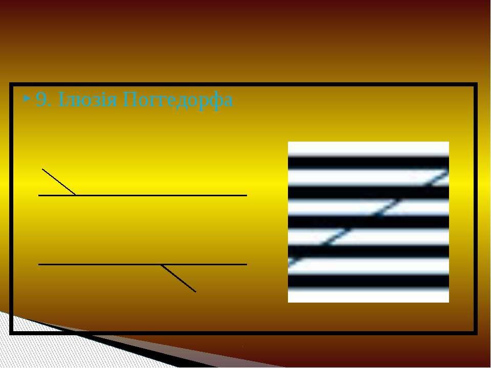 9. Ілюзія Поггедорфа