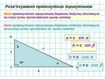Розв'язування прямокутних трикутників Катет прямокутного трикутника дорівнює ...