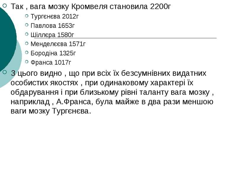 Так , вага мозку Кромвеля становила 2200г Тургєнєва 2012г Павлова 1653г Шіллє...