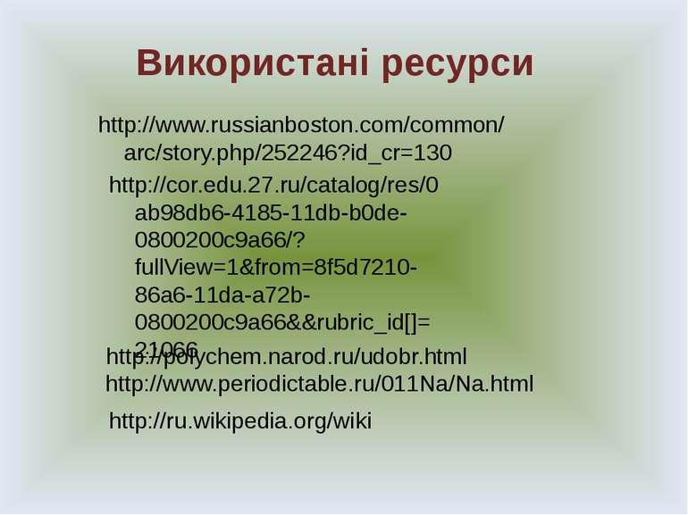 Використані ресурси http://www.russianboston.com/common/arc/story.php/252246?...