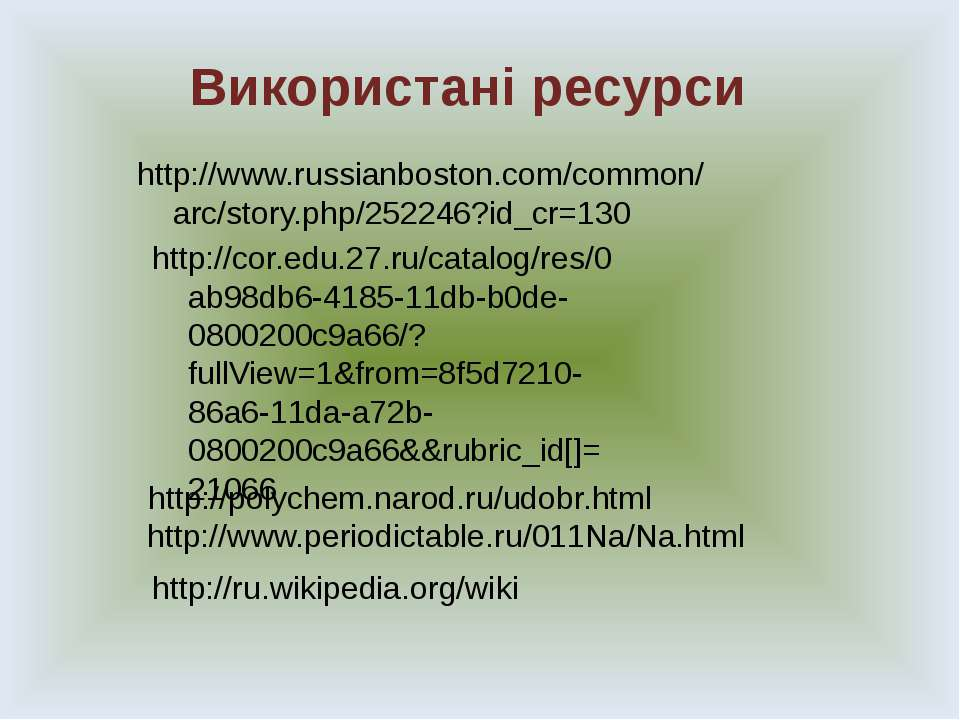 Використані ресурси http://www.russianboston.com/common/arc/story.php/252246?...