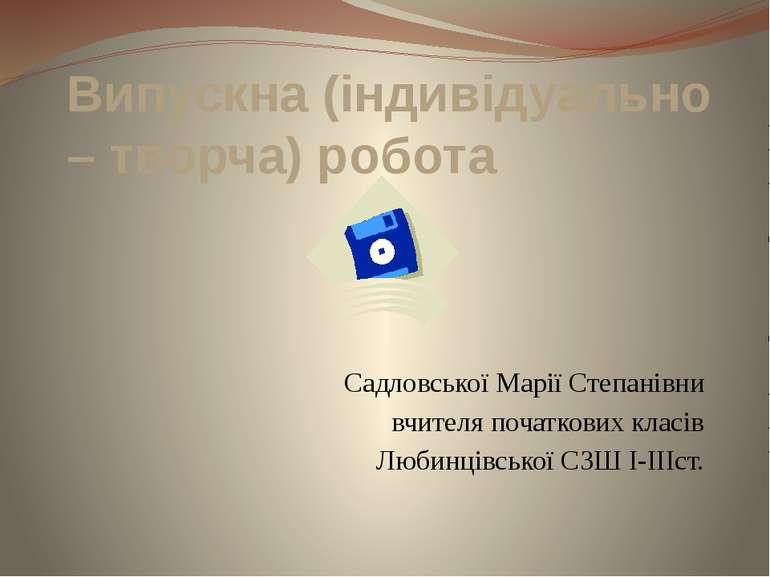 Випускна (індивідуально – творча) робота Садловської Марії Степанівни вчителя...