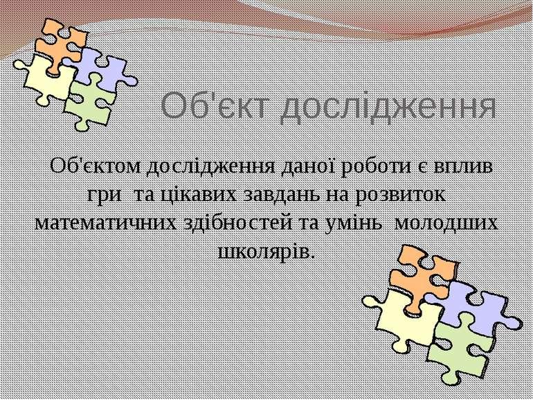 Об'єкт дослідження Об'єктом дослідження даної роботи є вплив гри та цікавих з...