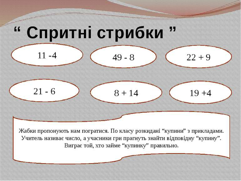 """"""" Спритні стрибки """" 11 -4 49 - 8 22 + 9 8 + 14 21 - 6 19 +4 Жабки пропонують ..."""