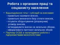 * Робота з органами праці та соцзахисту населення Відшкодування пільг і субси...