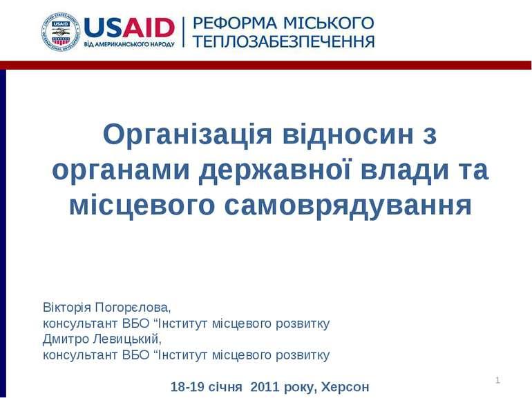 * Організація відносин з органами державної влади та місцевого самоврядування...