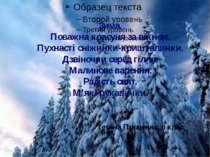 Зима. Поважна красуня за вікном. Пухнасті сніжинки-кришталинки. Дзвіночки сер...