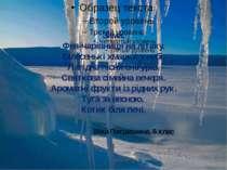 Зима. Фея-чарівниця на літаку. Білесенькі хмарки у небі. Лагідна пісня снігур...