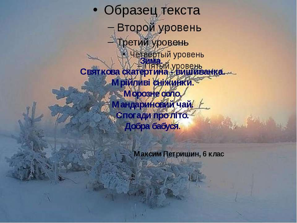 Зима. Святкова скатертина - вишиванка. Мрійливі сніжинки. Морозне соло. Манда...
