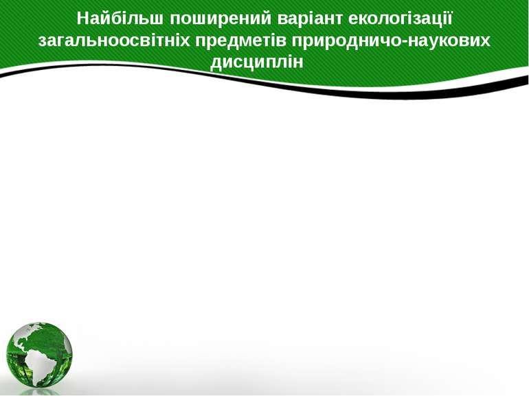 Найбільш поширений варіант екологізації загальноосвітніх предметів природничо...