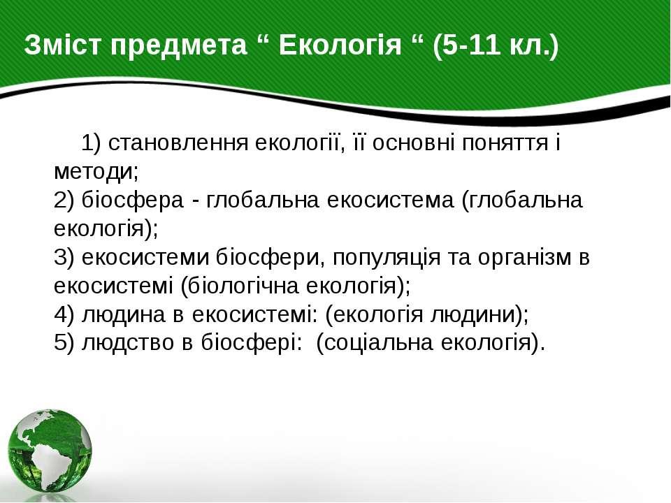 """Зміст предмета """" Екологія """" (5-11 кл.) 1) становлення екології, її основні по..."""