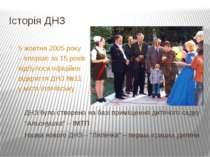 Історія ДНЗ 5 жовтня 2005 року – вперше за 15 років відбулося офіційне відкри...