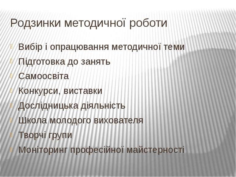Родзинки методичної роботи Вибір і опрацювання методичної теми Підготовка до ...