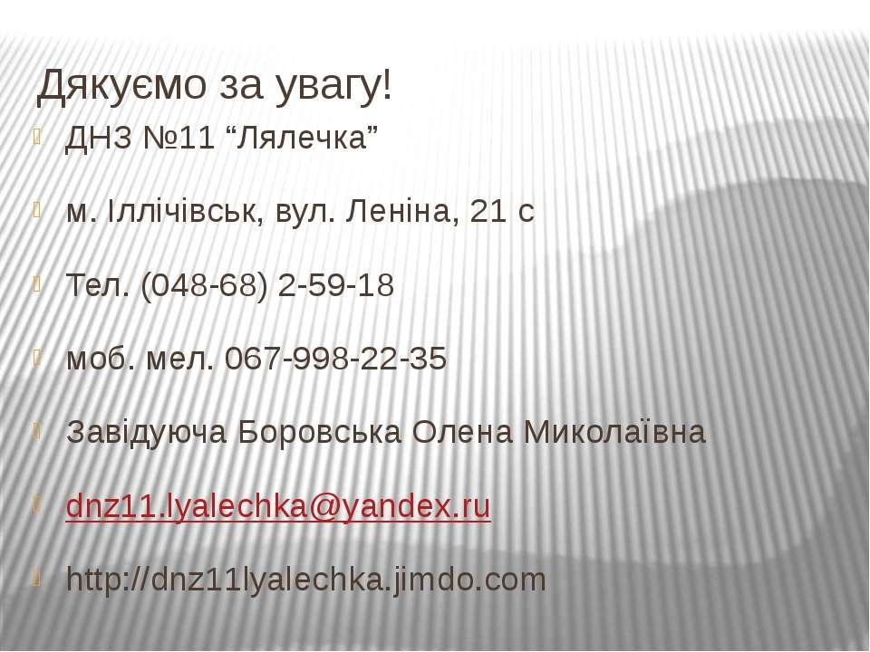"""Дякуємо за увагу! ДНЗ №11 """"Лялечка"""" м. Іллічівськ, вул. Леніна, 21 с Тел. (04..."""