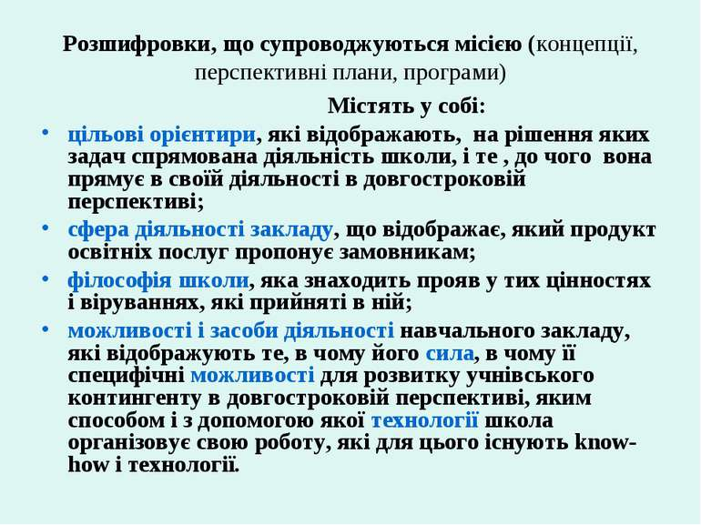 Розшифровки, що супроводжуються місією (концепції, перспективні плани, програ...