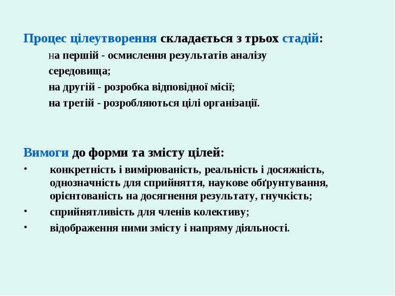 Процес цілеутворення складається з трьох стадій: на першій - осмислення резул...