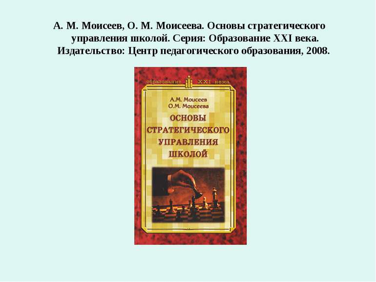 А. М. Моисеев, О. М. Моисеева. Основы стратегического управления школой. Сери...