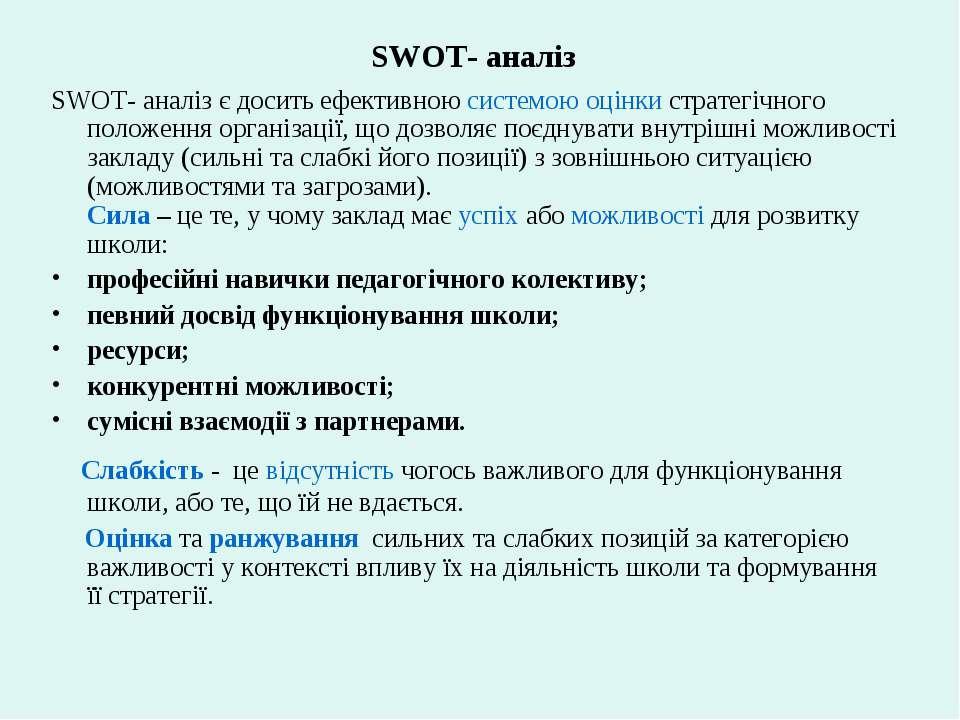 SWOT- аналіз SWOT- аналіз є досить ефективною системою оцінки стратегічного п...