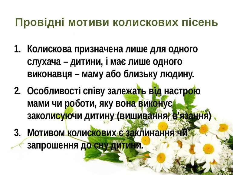 Провідні мотиви колискових пісень Колискова призначена лише для одного слухач...