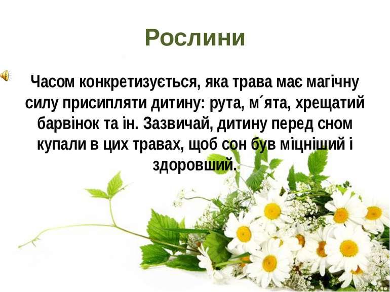 Рослини Часом конкретизується, яка трава має магічну силу присипляти дитину: ...