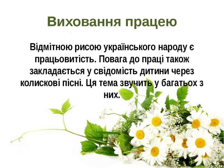 Виховання працею Відмітною рисою українського народу є працьовитість. Повага ...