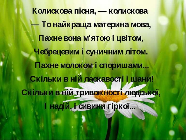 Колискова пісня, — колискова — То найкраща материна мова, Пахне вона м'ятою і...