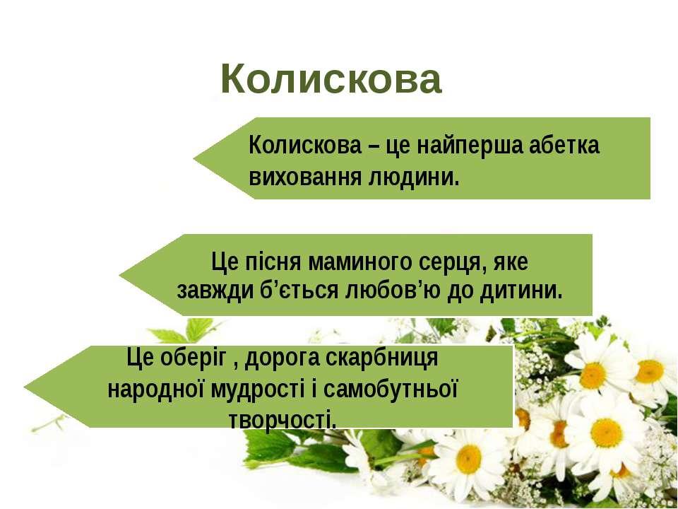 Колискова Колискова – це найперша абетка виховання людини. Це пісня маминого ...