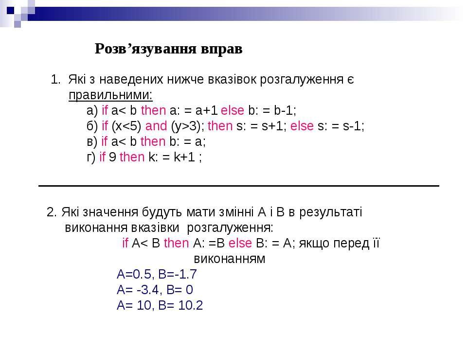 Розв'язування вправ Які з наведених нижче вказівок розгалуження є правильними...