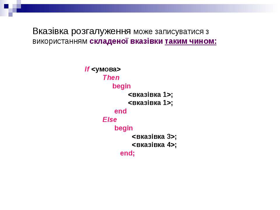 Вказівка розгалуження може записуватися з використанням складеної вказівки та...