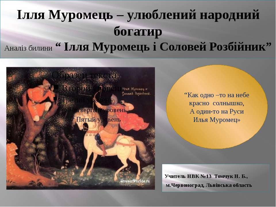 """Ілля Муромець – улюблений народний богатир Аналіз билини """" Ілля Муромець і Со..."""