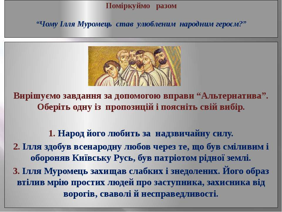 """Поміркуймо разом """"Чому Ілля Муромець став улюбленим народним героєм?"""" Вирішує..."""
