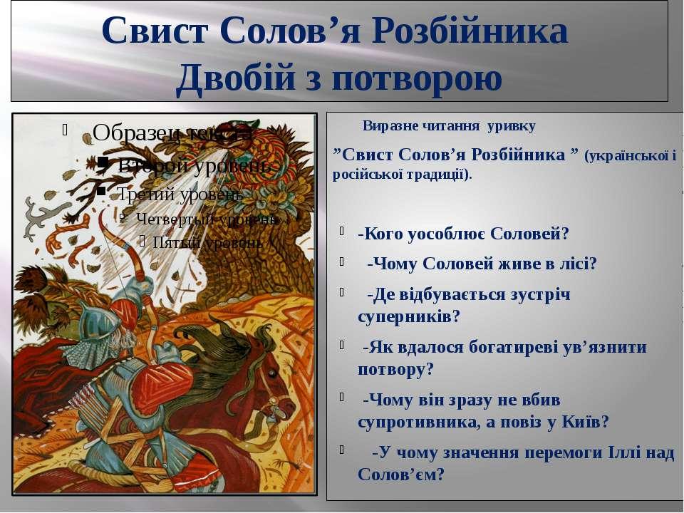 """Свист Солов'я Розбійника Двобій з потворою Виразне читання уривку """"Свист Соло..."""