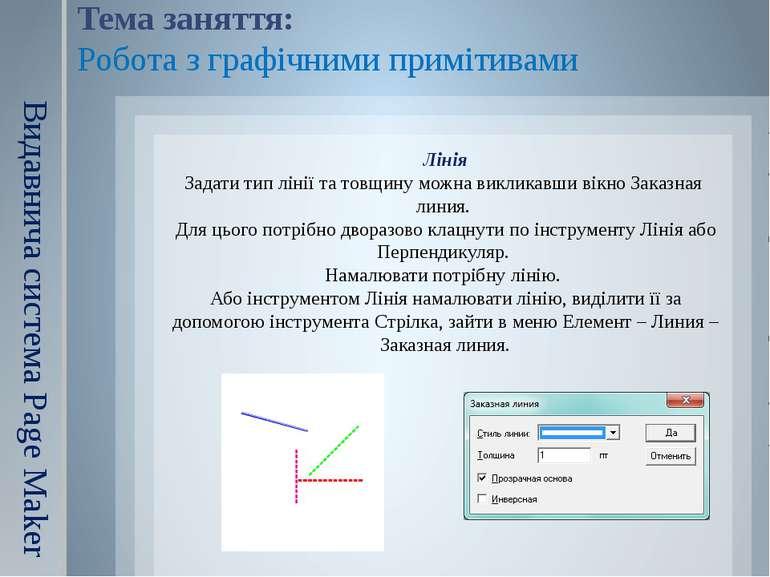 Видавнича система Page Maker Лінія Задати тип лінії та товщину можна викликав...