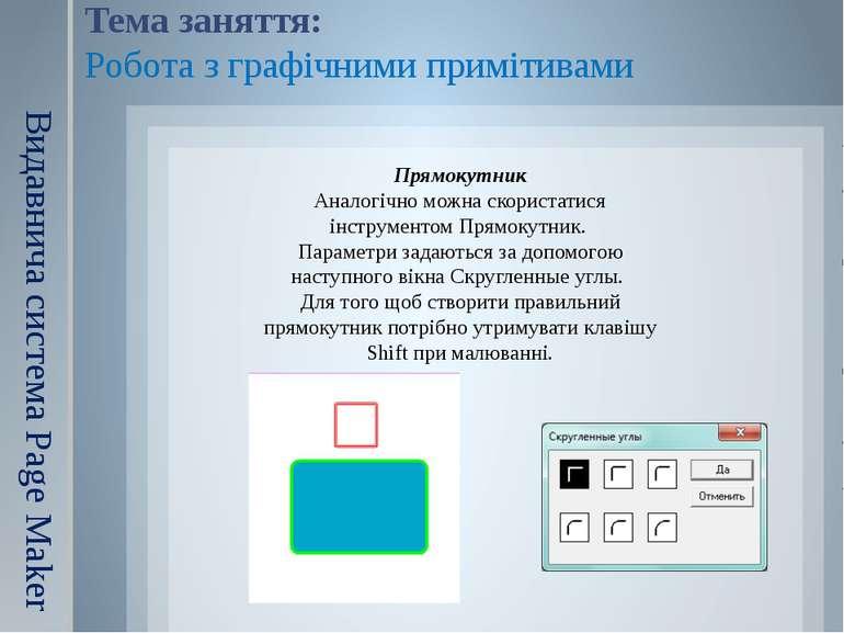 Видавнича система Page Maker Тема заняття: Робота з графічними примітивами Пр...