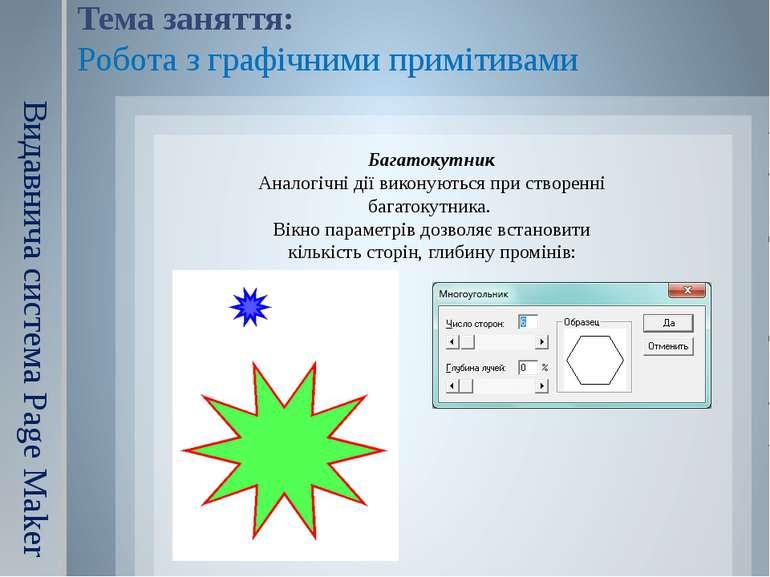 Багатокутник Аналогічні дії виконуються при створенні багатокутника. Вікно па...