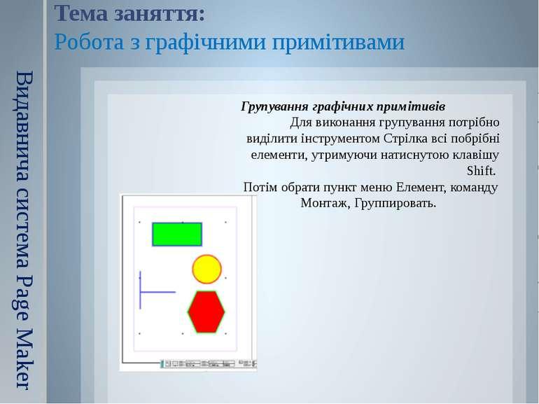 Видавнича система Page Maker Тема заняття: Робота з графічними примітивами Гр...